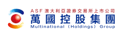 萬國控股集團有限公司 Multinational (Holdings) Group