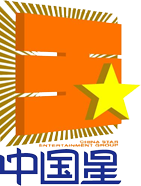 中國星管理有限公司